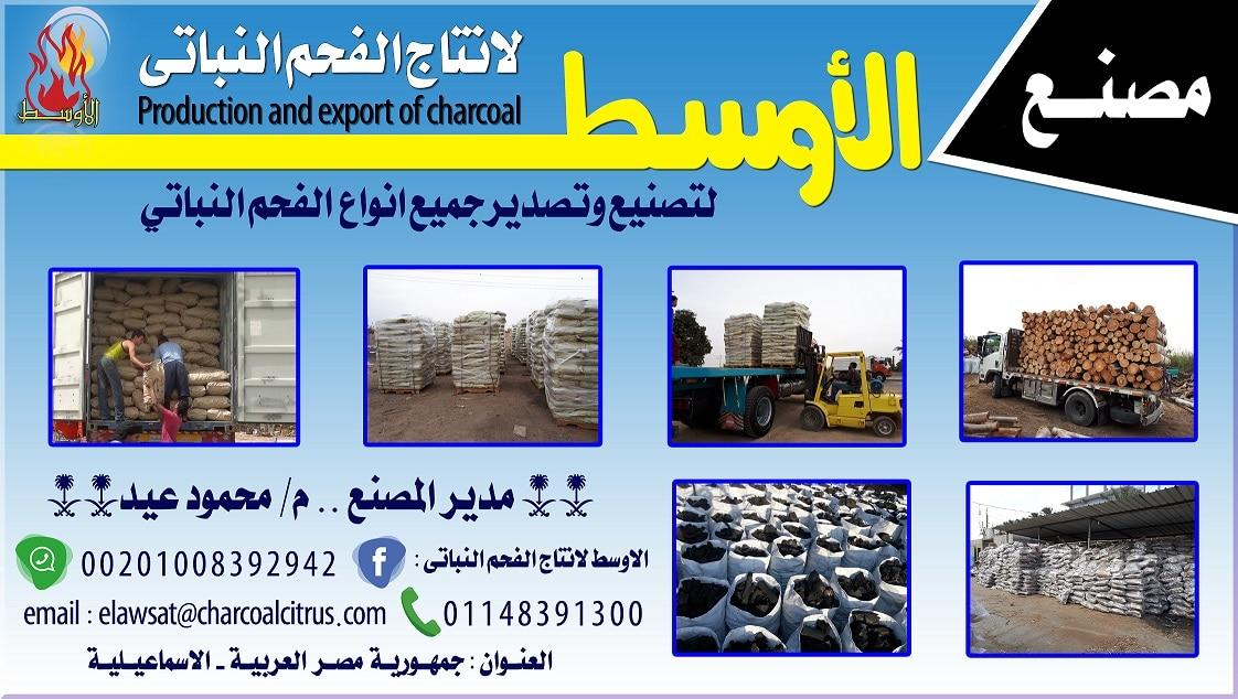 مصانع الفحم فى مصر